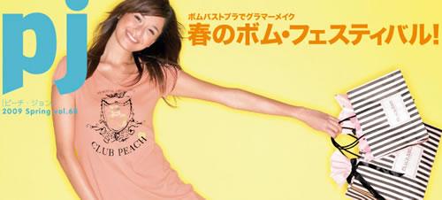 momentime hotitem 20090406 1 日本人氣內衣品牌のPEACH JOHN