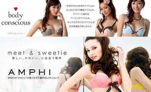 momentime hotitem 20090406 6 日本人氣內衣品牌のPEACH JOHN