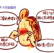 日本製人工淚液劑眼藥水
