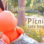 Picnica Kawaii 兔仔型收納袋
