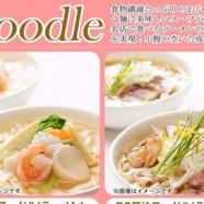 日 本 健 康 減 肥 餐 二