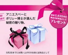 日本人氣化妝品のagnes b