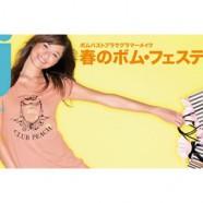 日本人氣內衣品牌のPEACH JOHN