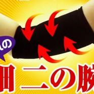 日本人気貨品の修身美體三步曲