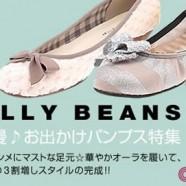日本人気品牌のJelly Beans