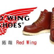 日本人気品牌のRed Wing