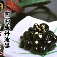 北海道黑豆 x 米線