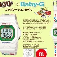 日本限量版m&m's x Baby-G