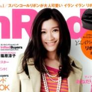 日本InRed四月刊