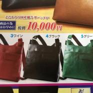 日本限定@京都職人本舖~皮革袋