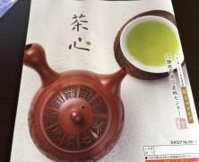 日本高級茶葉套裝(III)